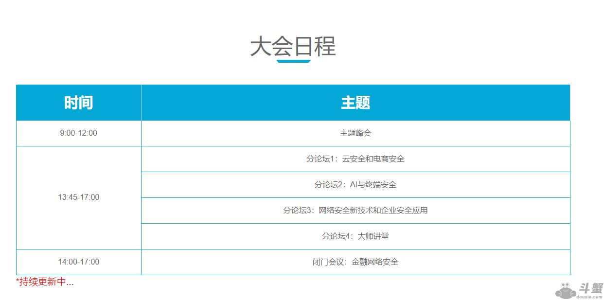 第六届中国网络平安大会
