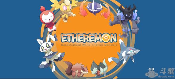 区块链游戏以太小怪兽(etheremon)先容