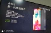 小米8配置曝光:2799元起 屏幕指纹+人脸识别