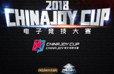 2018年第二届ChinaJoy电子竞技大赛火热来袭!剑指全国总决赛!