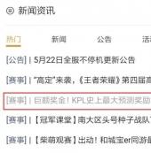 王者荣耀KPL竞猜活动开启时间介绍