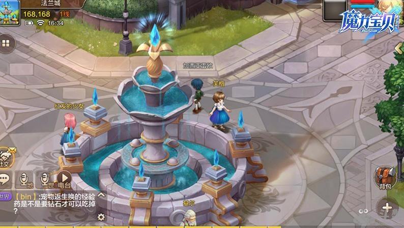 《魔力宝贝》手机版6月不删档 勇者少年再集结!