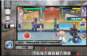 拳皇命运金家潘新手连招技巧教学视频