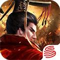 汉王纷争iOS版