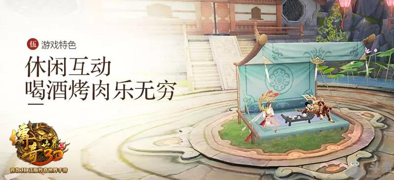 《传奇世界3D》手游不删档首日登顶ios榜 今日全平台不限号