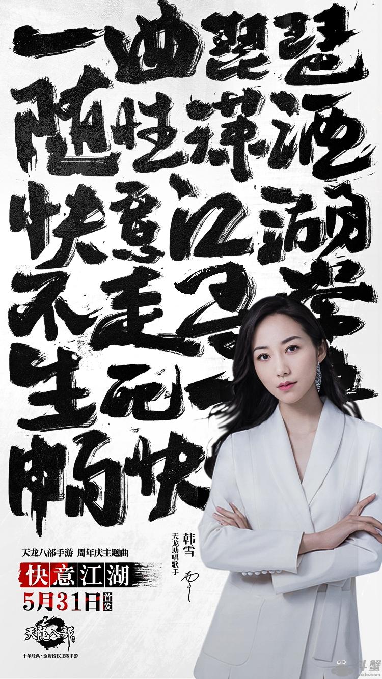 《天龙八部手游》周年庆主题曲5月31日首发 歌尽快意江湖