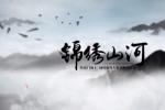 《传送门骑士》里的锦绣山河视频