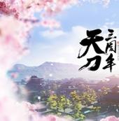天刀三周年发布会公布神秘彩蛋 7月腾讯移动游戏发布会揭晓详情