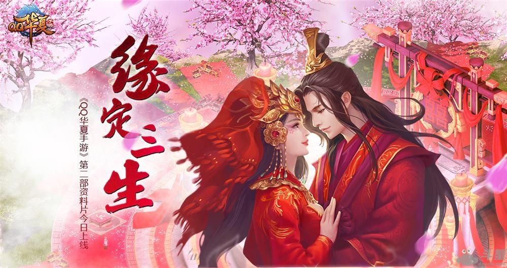 """五大超值豪礼相送 《QQ华夏手游》""""缘定三生""""结婚系统今日上线"""