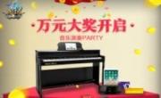 音乐大赛6月6日震撼开奏!《魔域》乐神喜提万元钢琴?