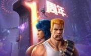 《魂斗罗:归来》新版本上线在即,周年狂欢嗨不停!