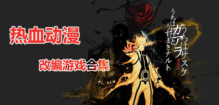 热血动漫 改编游戏合集