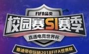 两大FIFA世界杯官方授权游戏进高校,这个夏日最酷的嘉年华来了!