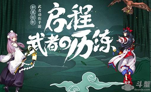 侍魂胧月传说内采开启日期介绍