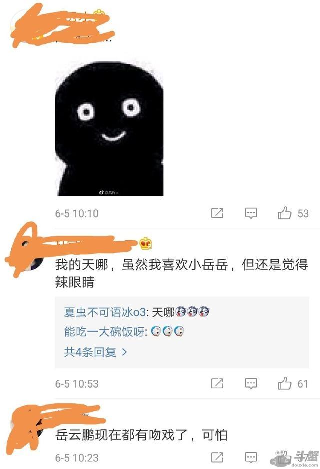 佟丽娅岳云鹏 吻戏 网友表示辣眼睛!