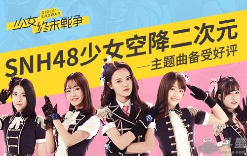 《少女终末战争》主题曲备受好评 SNH48少女空降二次元