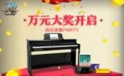 """万元钢琴助阵《魔域》音乐大赛!  抖音小姐姐先""""奏""""为敬?"""