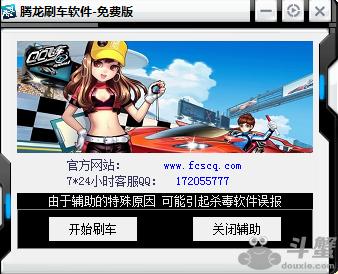 QQ飞车刷车无限连喷辅助