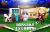 《魔域》世界杯竞猜福利回馈 神预测送你去俄罗斯?
