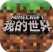 我的世(shi)界1.8.0中文(wen)版