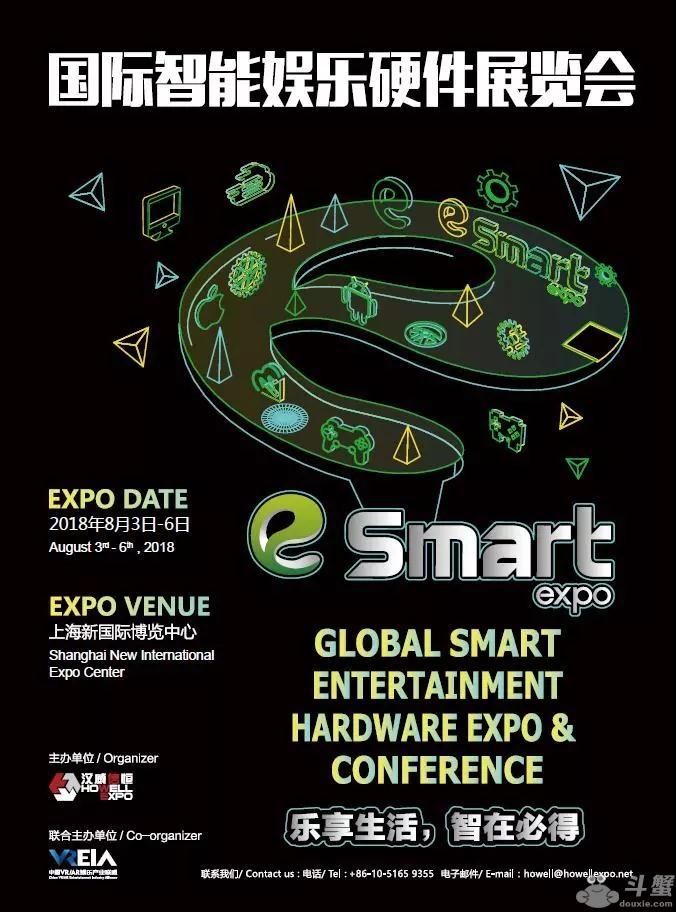 上海堃捷信息科技有限公司确认参展2018年eSmart