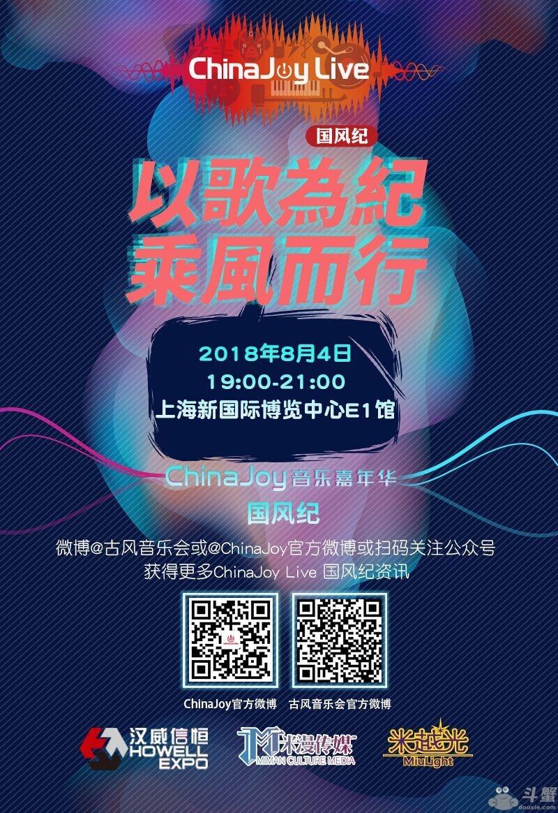 以歌为纪,乘风而行!第二届ChinaJoyLive国风纪重磅来袭
