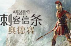 《刺客信条:奥德赛》10月5日正式发售 登录PC/PS4/Xbox One平台