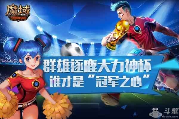 世界杯明日震撼开幕 《魔域》超美足球宝贝热力助阵