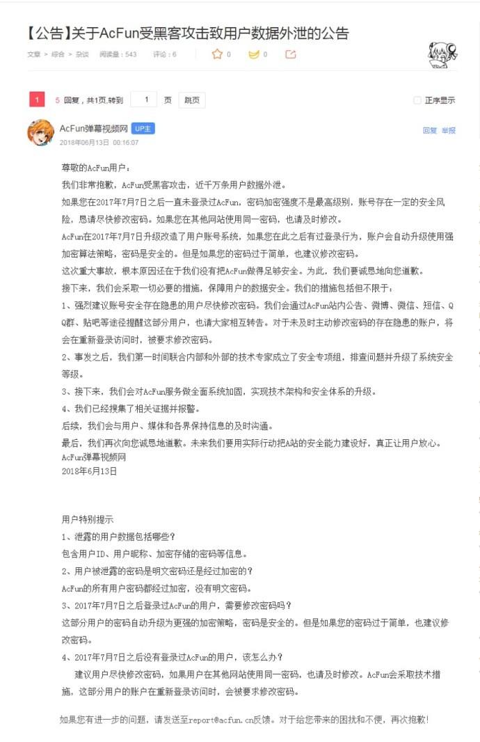 A站称遭黑客攻击 近千万条用户数据外泄