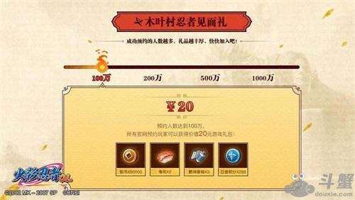 《火影忍者OL》手游预约开启 预约即领专属大礼包!