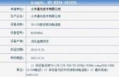 小米Max3入网工信部 骁龙710+6.9寸屏+5400mAh电池