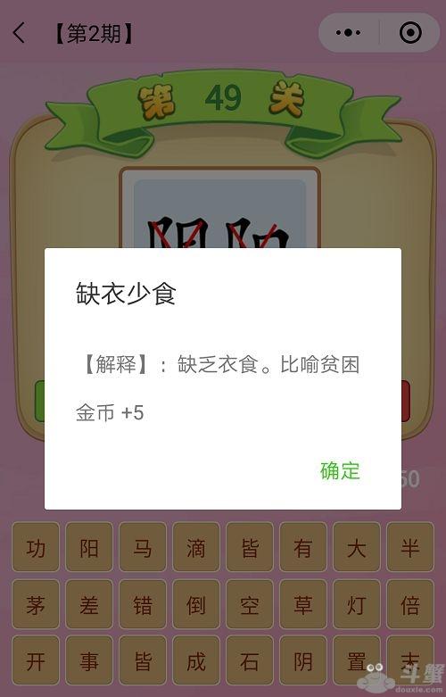 成语食什么圆_成语故事图片