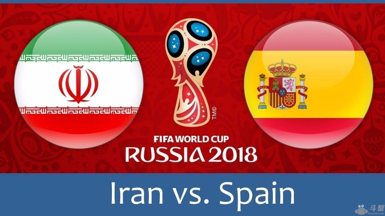 伊朗vs西班牙实力分析_伊朗和西班牙那个强/会赢