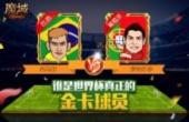 《魔域》世界杯球星卡全披露   谁配得上金卡球员?