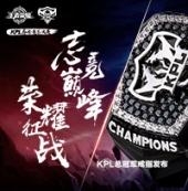 荣耀征战 Carry全场,2018年KPL春季赛总决赛主题曲&冠军戒指荣耀来袭