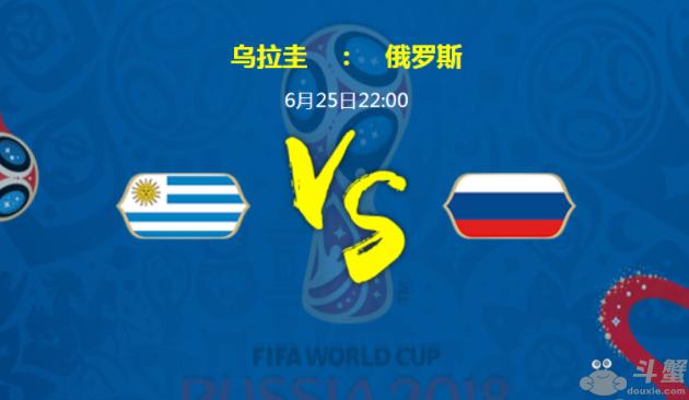 乌拉圭和俄罗斯哪个厉害_乌拉圭vs俄罗斯谁胜算大