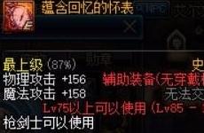 dnf暗刃战术指示buff换装攻略