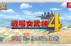 《战场女武神4》NS繁体中文版将于今年9月27日发售