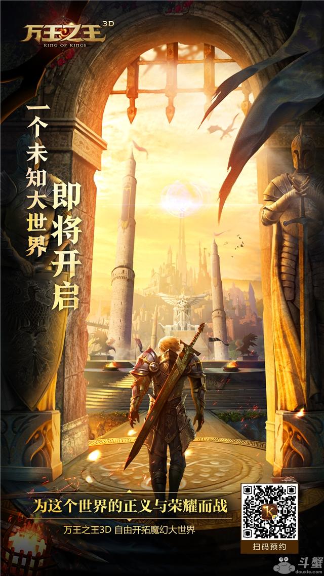 """《万王之王3D》""""曙光测试""""耀世登场,魔幻大世界等你来探索!"""
