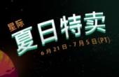 Steam夏季特卖活动正式开启 《侠盗猎车手5》史低价62元
