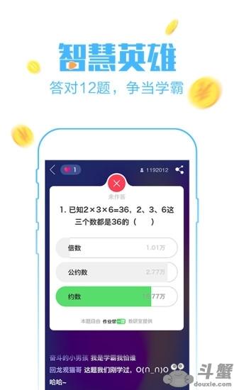 作业帮app下载地址介绍