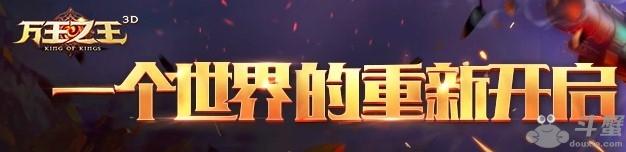 """《万王之王3D》""""曙光""""测试综合评测,冒险新征程开启"""