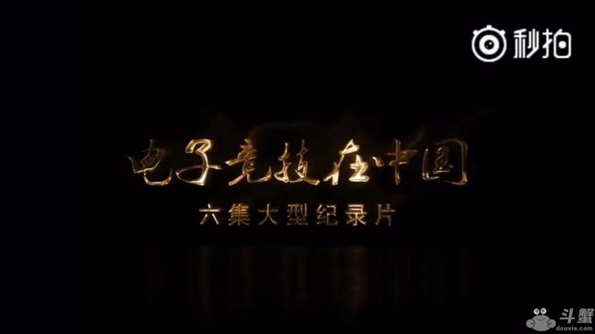 《电竞在中国》纪录片预告发布 ,《王者荣耀》亦在其中
