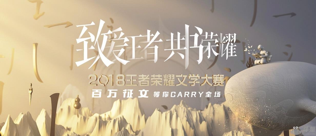 《王者荣耀》文学大赛第二季开启 王者峡谷世界观等你来书写