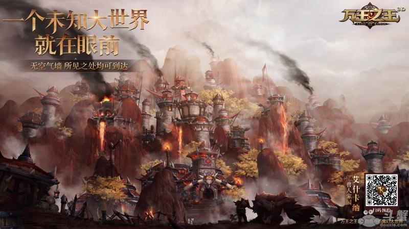 四处场景四重体验,探索《万王之王3D》四大种族的未知大世界!