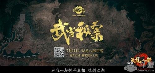 《天龙八部手游》星掌门张若昀探寻真相 武当秘案7月11日见