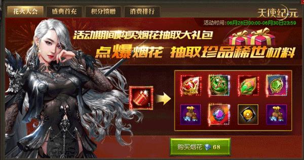 """《天使纪元》毕业狂欢:新版本""""王之觉醒""""明日上线"""