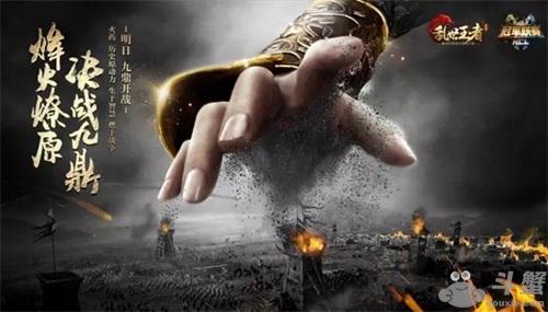 《乱世王者》九鼎冠军S1联赛四强赛火热角逐中