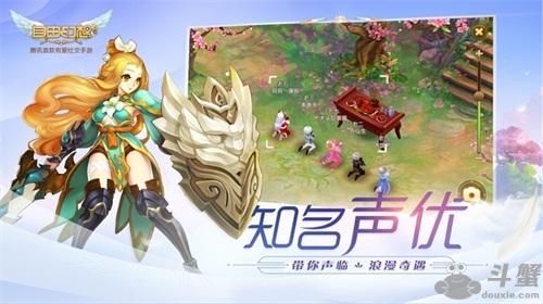 """《自由幻想》手游今日全平台上线 F4化身游戏""""见习爱神"""""""