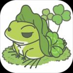 旅行青蛙清爽版